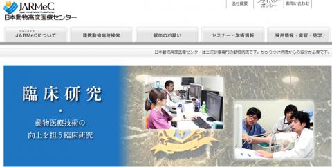 日本動物高度医療センター(6039)初値予想とIPO分析