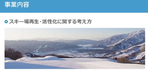 日本スキー場開発IPO初値予想