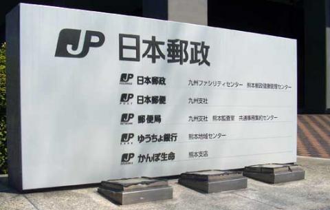 日本郵政IPO 東証
