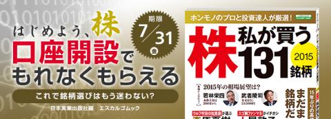 岡三オンライン証券IPO 抽選ルール