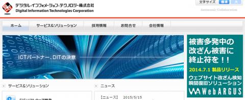 デジタル・インフォメーション・テクノロジー(3916)IPO初値予想
