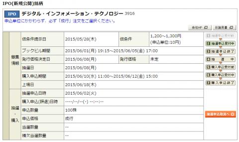 岡三オンライン証券IPO申込済み