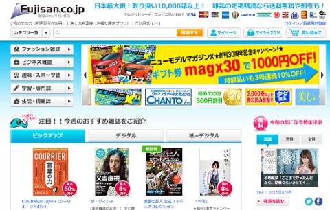 富士山マガジンサービス(3138)IPO初値予想