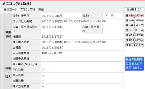 メニコンIPOインターネット申込可 能東海東京証券