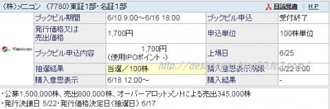 SBI証券IPO当選履歴