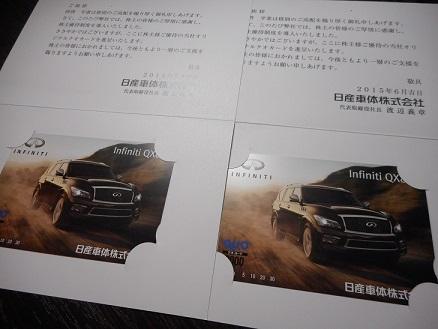 日産車体(7222)株主優待