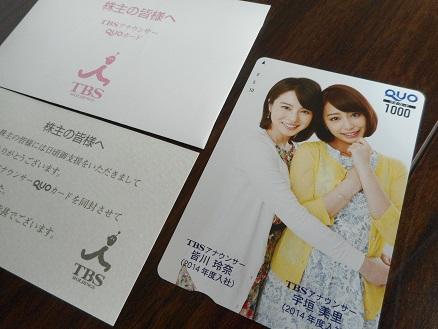 東京放送ホールディングス(9401)株主優待 TBS