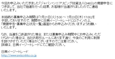 IPO当選 ジャパン・シニアリビング投資法人(3460)