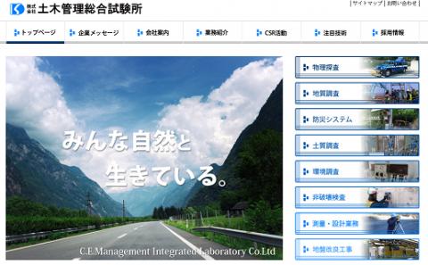 土木管理総合試験所 (6171)IPO初値予想