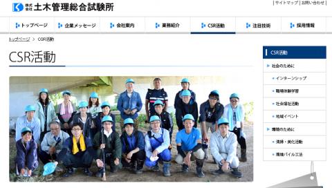 土木管理総合試験所 (6171)初値予想とIPO分析記事
