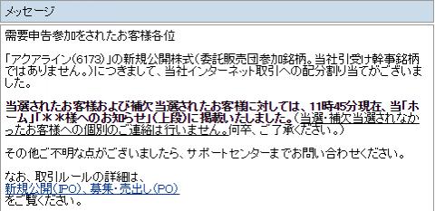 安藤証券IPO当選