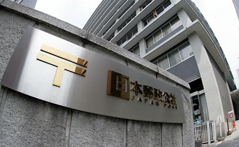 日本郵政IPOがついに始まる 初値予想