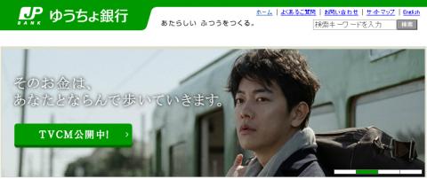 ゆうちょ銀行(7182)IPO初値予想