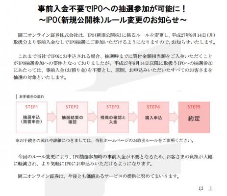 岡三オンライン証券IPO申込 入金不要
