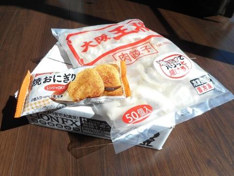 ヒロセ通商タイアップ特典と食材GET