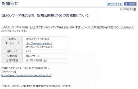GMOメディア(6180)IPO取扱決定