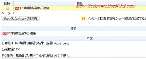 丸三証券IPO当選