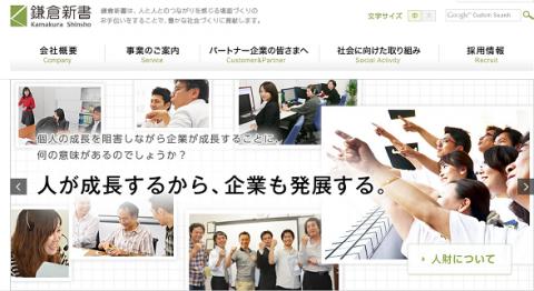 鎌倉新書(6184)初値予想とIPO分析記事