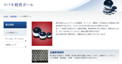 ツバキ・ナカシマ(6464)IPO初値予想とIPO分析記事