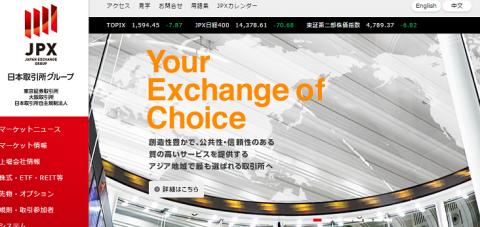IPO新規上場株式