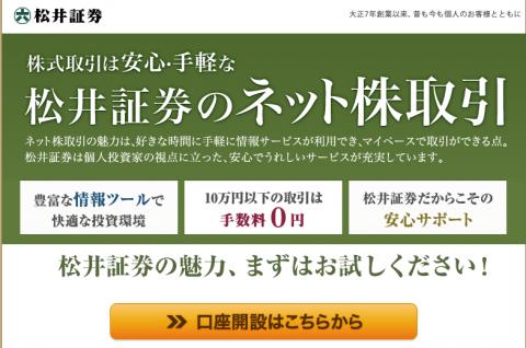 松井証券で利益を出す方法とIPO抽選ルール