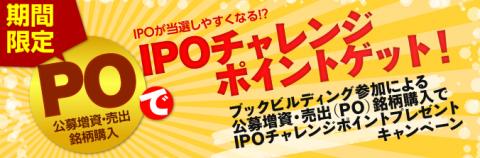 IPOチャレンジポイントが貰える仕組み