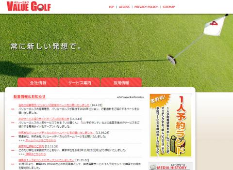 バリューゴルフ(3931)IPO初値予想