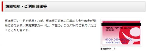 東海東京証券のIPO申込ATM入金