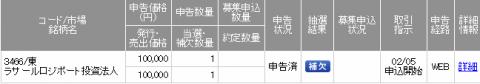 ラサールロジポート投資法人IPOの抽選結果