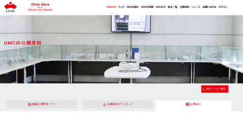 ユー・エム・シー・エレクトロニクス(6615)IPO初値予想