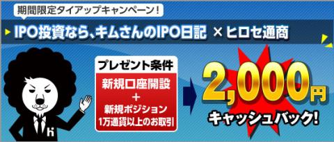 ヒロセ通商(7185)IPO初値予想