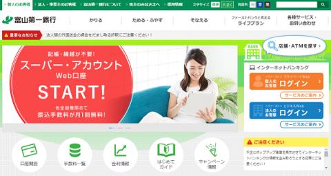 富山第一銀行(7184)IPO初値予想