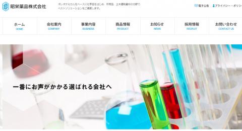 昭栄薬品(3537)IPO初値予想
