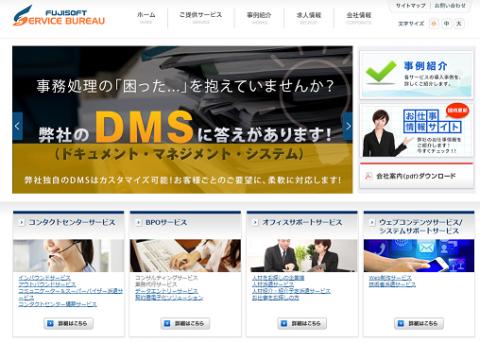 富士ソフトサービスビューロ(6188)初値予想とIPO分析記事