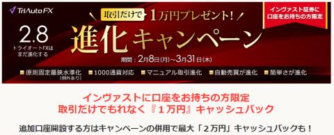トライオートFXキャンペーンで1万円貰った