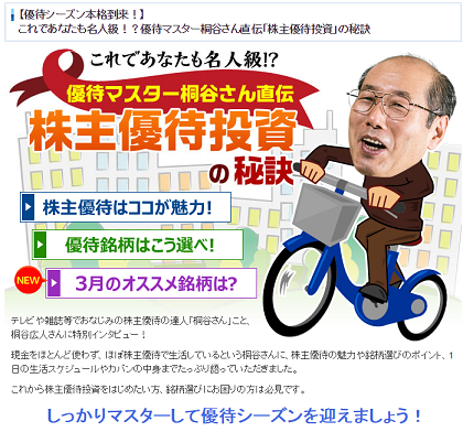桐谷さんSBI証券バナー