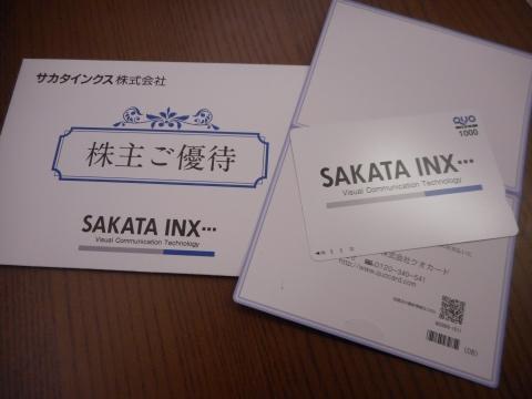 サカタインクス(4633)株主優待クオカード
