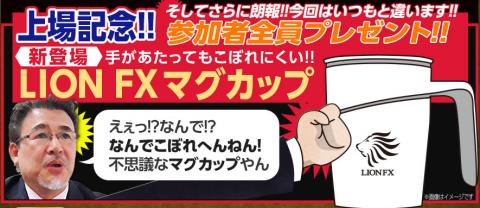 ヒロセ通商上場記念キャンペーンでマグカップとアラレが貰える!