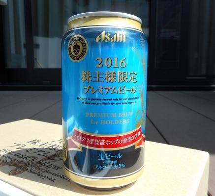 アサヒビール株主優待でプレミアムビールを貰う