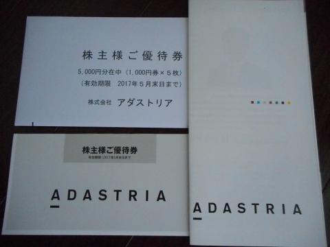 アダストリア株主優待