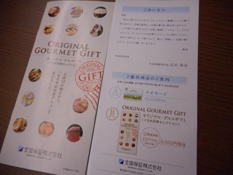 全国保証(7164)株主優待5000円分