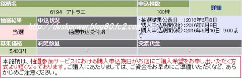 アトラエ(6194)IPO当選