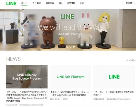 LINE(3938)IPO新規上場承認