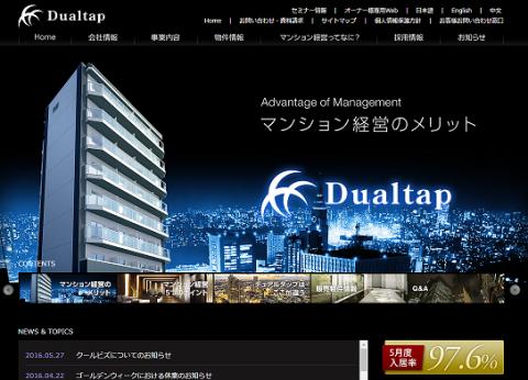 デュアルタップ(3469)IPO新規上場承認