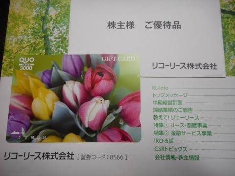 リコーリース(8566)株主優待クオカード