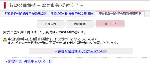 SMBC日興証券LINE申込番号