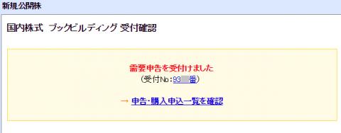 マネックス証券LINEIPO株番号