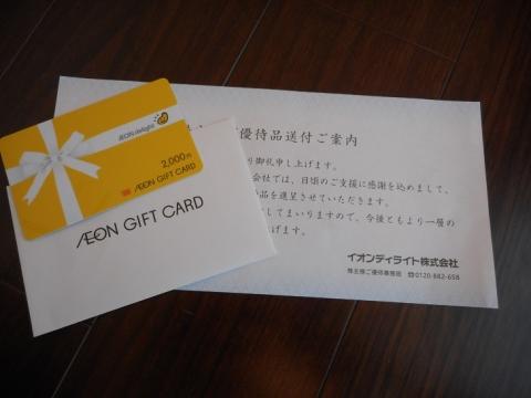 イオンディライト株主優待2000円