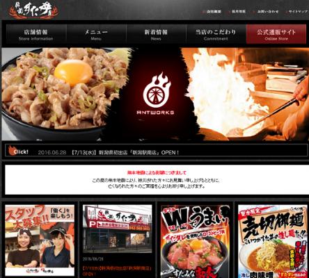 伝説のすた丼屋IPO
