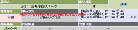三井不ロジパーク大和証券当選